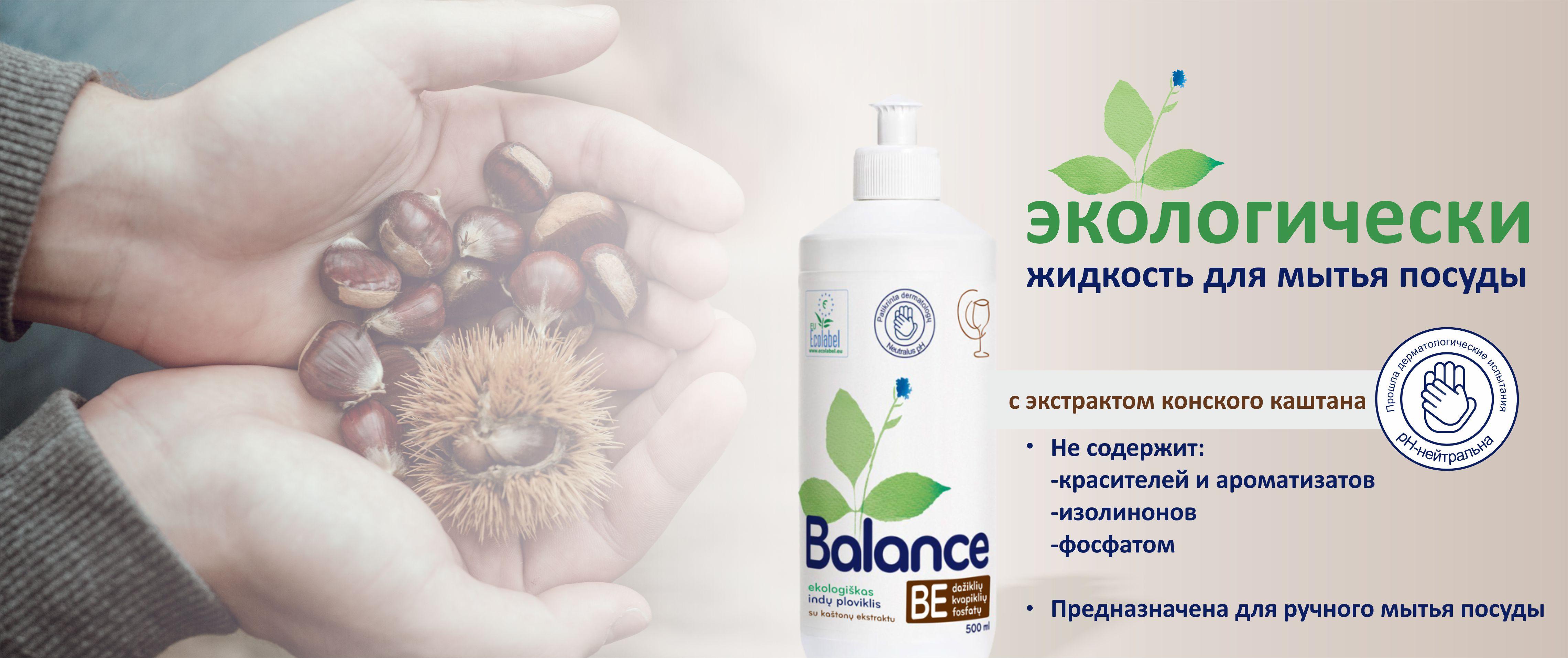 Baneris 10 Balance indų pl.